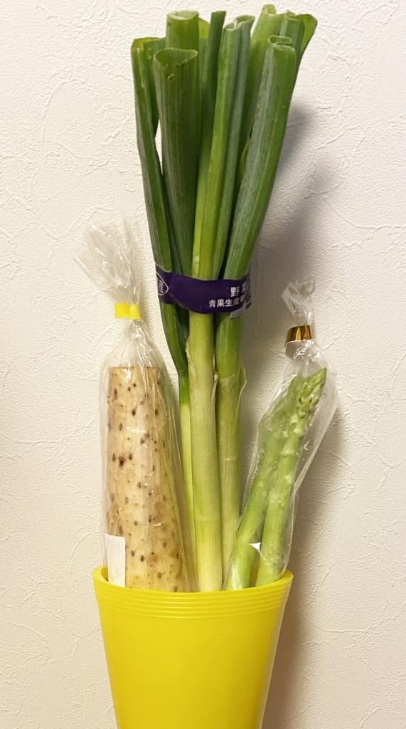 メガホンに野菜を収納