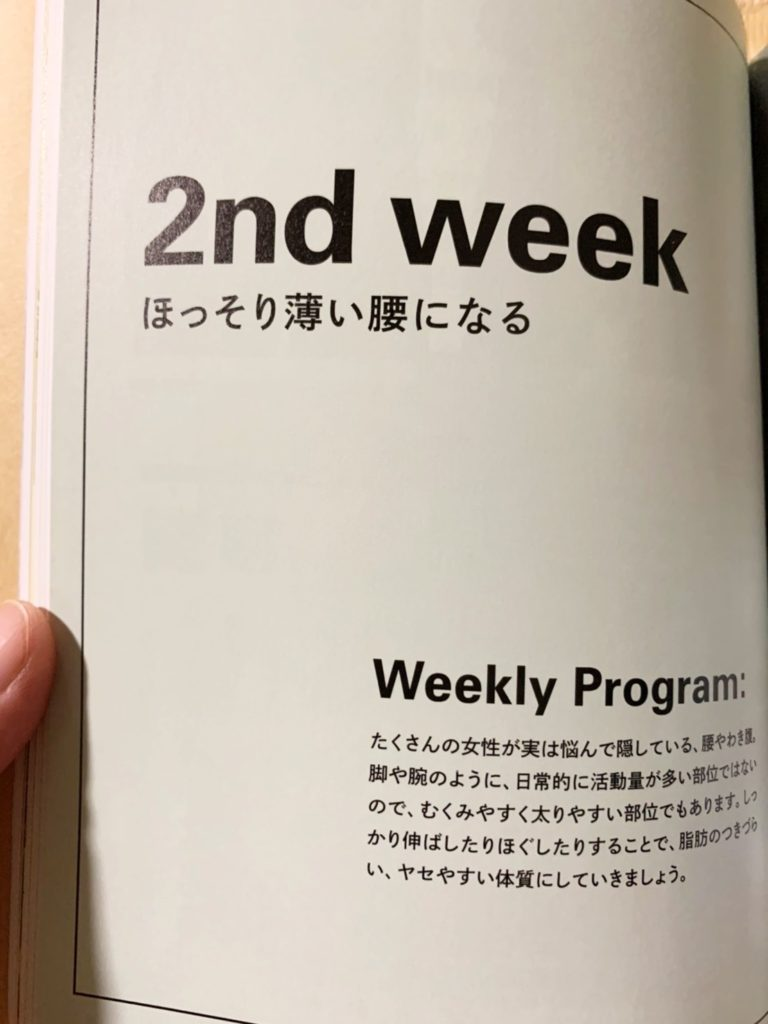 揉み出しダイエット2週目