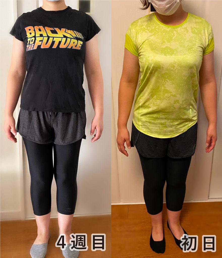 ダイエット初日と4週目の体型比較